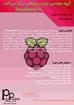 تصویر از مینی کامپیوتر(Raspberry Pi)