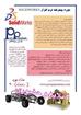 Picture of Solidworks پیشرفته ( مهندسی مواد )