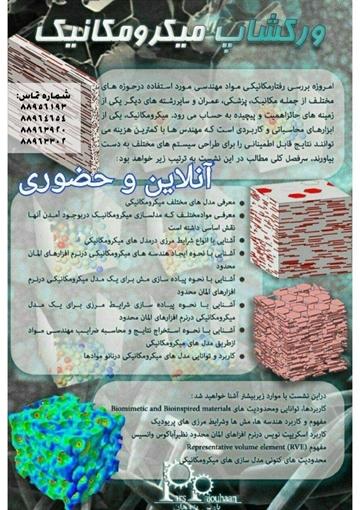 تصویر از میکرومکانیک (مواد)