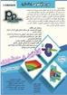 تصویر از ABAQUS مقدماتی ( مهندسی عمران )