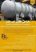 Picture of طراحی مخازن تحت فشار (div.2) در ABAQUS (تاسیسات_انرژی)