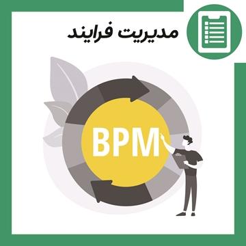 دوره آموزشی مدیریت فرایند (BPM)