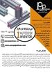 Picture of پیشرفته Autodesk Inventor (مواد)