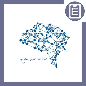 تصویر از شبکه های عصبی مصنوعی Artificial Neural Networks (هوافضا)