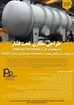 Picture of طراحی مخازن تحت فشار (div.2) در ABAQUS (شیمی)