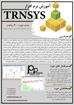 Picture of تحلیل سیستم های انرژی در TRNSYS (شیمی)